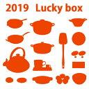 F【数量限定】LE CREUSET ル・クルーゼ2019 Lucky Box WF Set【ルクルーゼ福袋】(百貨店用)2019年1月2日・3日より順次発送【数量限..