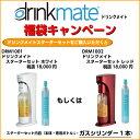 【drinkmate ドリンクメイト】ドリンクメイト福袋キャ...