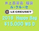 【残りわずか】【送料無料】LE CREUSET ル・クルーゼ 2016 LUCKY BOX Happy Bag 15WS D -百貨店用-【ルクルーゼ福袋】【数量限定】【福袋】【お楽しみ袋】【オススメ】【中身】【ネタバレ】【ココットロンド16】