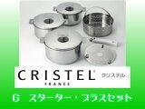 【12月中ポイント20倍】CRISTEL(クリステル)グラフィット G スターター・プラスセット【国内正規品・メーカー10年保証付】