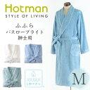 Hotman ホットマン ふふらバスローブライト紳士用Mサイ...