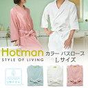Hotman ホットマン2321カラー バスローブ紳士・婦人...