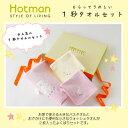 Hotman ホットマン ★FOR BABY★コットンの妖精...