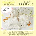 Hotman ホットマン ★FOR BABY★かくれんぼ 定...