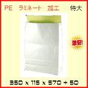 WP晒 宅配袋 表面PE(撥水/防水加工)加工 特大 1セット50枚 PEラミネート サイズ:350