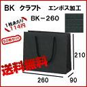 高級手提げ紙袋 BKクラフト BK−260 1セット50枚 ...