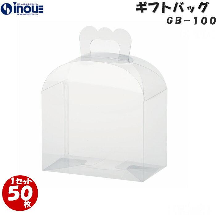 クリスマス 手提げ袋 透明ギフトバッグ GB-100 透明 115x70x80H 1セット 50枚  硬くしっかりしたクリアーボックス クリアケース ラッピング ボックスです 透明 スケルトン ギフト プレゼント 贈答用ケース