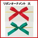 ラッピング 袋 クリスマス リボン オーナメント 大 (LZ056)1セット20枚(袋サイズ240X400以上に適用)|ラッピングタイ ビニタイ クリスマスラッピング クリスマスプレゼント ギフト セット 材料 ギフトラッピング 可愛い かわいい おしゃれ 飾り05P03Dec16