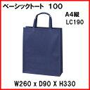A4サイズが入る不織布 ベーシックトート100 手提げ袋 A4縦 LC190 1セット200枚 幅260x深さ330xマチ90 送料無料 不織布 バッグ 無地 手提げ袋 業務用 販売