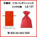 ラッピング 袋 不織布 LS137 ソフトバック リボン付き...