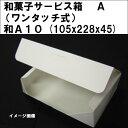 和菓子サービス箱 A(ワンタッチ式)10...