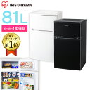 《クーポン利用で16,800円》冷蔵庫 小型 2ドア 81L ノンフロン冷凍冷蔵庫 AF81-Wひと...