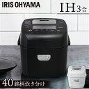 [クーポン利用で10680円]炊飯器 一人暮らし 3合 IH IHジャー炊飯器 RC-IK30-W
