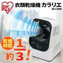 衣類乾燥機 カラリエ ホワイト IK-C500送料無料 あす楽 乾燥機 乾燥 温風 温風運転 首振り...