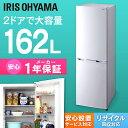 《設置対応可能》冷蔵庫 小型 2ドア 162L ノンフロン冷凍冷蔵庫 AF162-W送料無料 ひとり...
