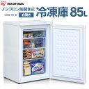 《設置対応可能》冷凍庫 小型 家庭用 前開き式ノンフロン冷凍...