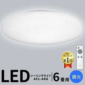 シーリングライト おしゃれ 6畳 ACL-6DG送料無料 LED リモコン付 リモコン 照明 天井 LEDシーリングライト LED照明 天井照明 照明器具 明るい 調光 LED シーリング ライト 電気 リビング 子供部屋 ダイニング 寝室 AGLED