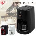 コーヒーメーカー 全自動コーヒーメーカー IAC-A600送料無料 コーヒー 珈琲 家庭用 全自動 ...