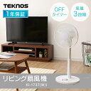 扇風機 リビングメカ式扇風機 TEKNOS KI-1737(W)I送料無料 あす楽 おしゃれ 小型 ...