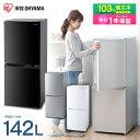 冷蔵庫 小型 2ドア 142L ノンフロン冷凍冷蔵庫 IRSD-14A-W IRSD-14A-B I...