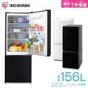 《最安挑戦》冷蔵庫 小型 2ドア 156L ノンフロン冷凍冷蔵庫 AF156-WE送料無料 ひとり暮...