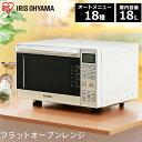 電子レンジ オーブンレンジ MO-F1802 MO-F1801-WPG送料無料 あす楽 オーブン フ...
