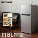 冷蔵庫 小型 2ドア 118L 2ドア冷凍冷蔵庫 ARM-1...