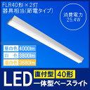 【送料無料】LEDベースライト 40形 W150 アイリスオーヤマ 昼白色 温白色 白色 節電 ベースライト 照明 オフィス 天井直付型 LED led LEDライト 天井照明 オフィス照明 FLR40形 2灯型器具相当