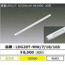 【送料無料】直管LEDランプ ECOHiLUX HE160S 20形 1000lm LDG20T・WW/7/10/16S アイリスオーヤマ
