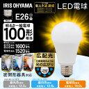【2個セット】 LED電球 E26 100W 昼白色 電球色...