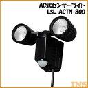 センサーライト 屋外 AC式センサーライト 2灯式 LSL-ACTN-800D送料無料 防犯ライト ...