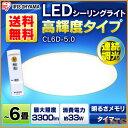 シーリングライト LED 6畳 送料無料 調光 3300lm CL6D-5.0 アイリスオーヤマ LEDシーリングライト シンプル 照明 ライト リモコン付 インテリア照明 おしゃれ 新生活 寝室 調光10段階【あす楽】