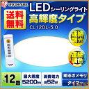 シーリングライト LED 12畳 調色 5200lm CL12DL-5.0 アイリスオーヤマ シンプル 照明 ライト リモコン付 インテリア照明 おしゃれ 新生活 寝室 調光10段階【●2】【あす楽】【送料無料】