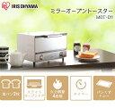 ミラーオーブントースター横型 MOT-011送料無料 アイリスオーヤマ【●2】