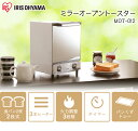 ミラーオーブントースター縦型 MOT-012 アイリスオーヤマ【●2】