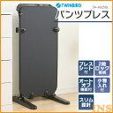 あす楽対応 ズボンプレッサー パンツプレス SA-4625B...