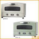 アラジン グラファイトトースター AET-GS13Nオーブントースター トースト キッチン家