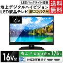 テレビ 16V型 地上デジタルハイビジョン液晶テレビ送料無料...