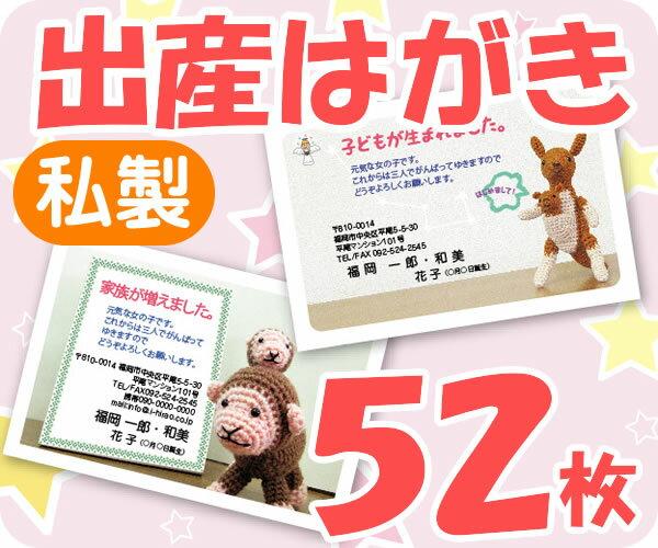 【出産はがき印刷】【52枚】【私製】【フルカラー】【レターパック360無料】