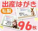 【出産はがき印刷】【96枚】【私製】【フルカラー】【レターパックライト無料】