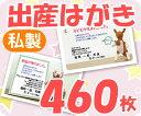 打印 - 【出産はがき印刷】【460枚】【私製】【フルカラー】【レターパック360無料】