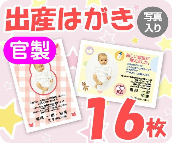 【出産はがき印刷】【16枚】【官製】【写真入り】【ゆうパケット無料】