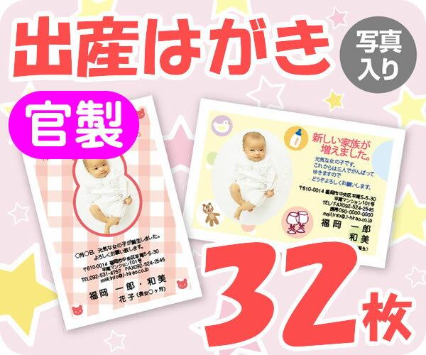 【出産はがき印刷】【32枚】【官製】【写真入り】【ゆうパケット無料】
