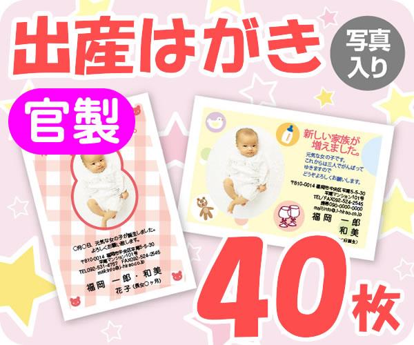 【出産はがき印刷】【40枚】【官製】【写真入り】【ゆうパケット無料】