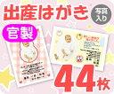 【出産はがき印刷】【44枚】【官製】【写真入り】【ゆうパケット無料】