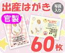 【出産はがき印刷】【60枚】【官製】【写真入り】【レターパックライト無料】