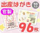 商業用品服務 - 【出産はがき印刷】【96枚】【官製】【写真入り】【レターパック360無料】