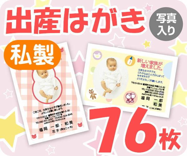 【出産はがき印刷】【76枚】【私製】【写真入り】【レターパック360無料】