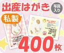 【出産はがき印刷】【400枚】【私製】【写真入り】【レターパック360無料】