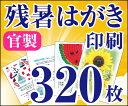 【残暑はがき印刷】【320枚】【かもめーる】【フルカラー】【レターパック360無料】